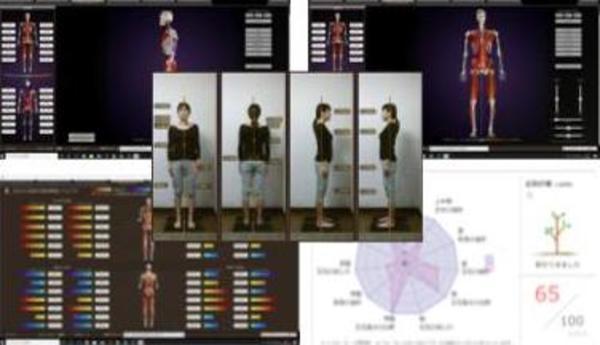 〜あなたのカラダを見透かします〜姿勢分析評価システムの導入開始