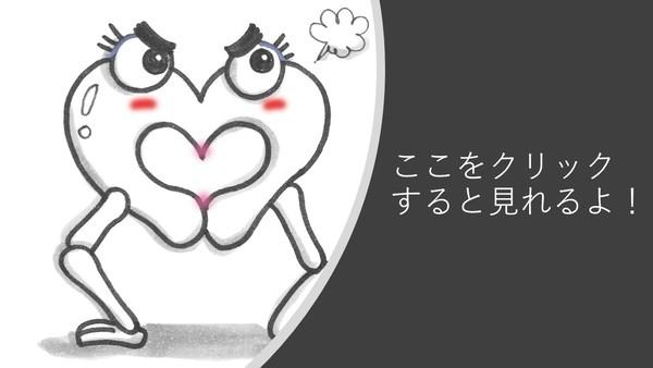 わくわく通信8月号 無料プレゼント!